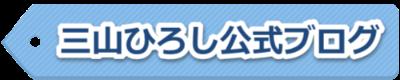 三山ひろし公式ブログ
